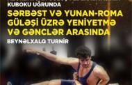 GƏNC GÜLƏŞÇİLƏR AGF KUBOKU UĞRUNDA YARIŞACAQ